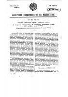 Патент 29829 Способ проведения канав в торфяном грунте