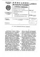 Патент 849014 Способ градуировки емкостных уровнемеров