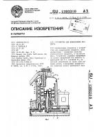 Патент 1393310 Устройство для измельчения продукта