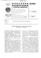 Патент 363584 Концеравнительный станок для торцовки деревянных заготовок