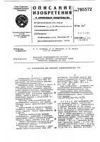 Патент 795572 Вспениватель для флотацииполиметаллических руд