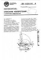 Патент 1121114 Кантователь