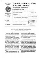 Патент 930697 Устройство выделения информационных импульсов при наличии помех