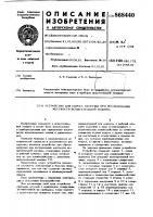 Патент 868440 Устройство для сброса нагрузки при исследовании жесткости испытательной машины