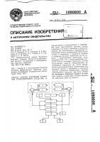 Патент 1090600 Способ контроля тормозов транспортного средства