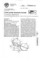 Патент 1704694 Устройство для развертывания рулонов стебельчатого корма