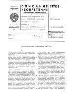 Патент 297138 Автоматический телефонный ответчик