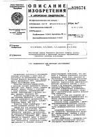 Патент 839574 Модификатор для флотации несуль-фидных руд