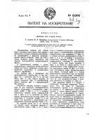 Патент 15966 Машина для стирки белья