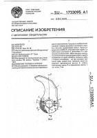 Патент 1733095 Ножевая головка к куттеру