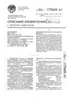 Патент 1775425 Композиция для получения поропласта