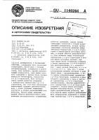 Патент 1140264 Автоматический телефонный ответчик