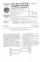 Патент 441806 Композиция на основе полиолефинов