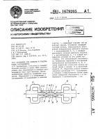 Патент 1679205 Установка для поверки и градуировки расходомеров