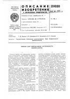 Патент 211020 Прибор для определения засоренности хлопка-сырца