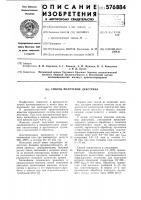 Патент 576884 Способ получения декстрина