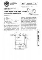 Патент 1122533 Стенд для испытаний системы управления торможением колес транспортного средства