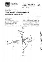 Патент 1605018 Ветроколесо