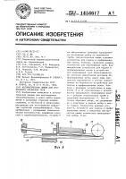 Патент 1454617 Автоматическая линия для продольного оребрения труб