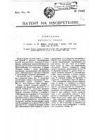 Патент 17047 Висячий замок