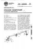 Патент 1293056 Подвесная канатная установка