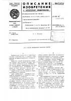 Патент 905352 Способ возведения покрытия канала