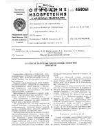 Патент 458061 Способ получения многослойных защитных покрытий