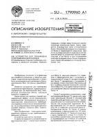 Патент 1790960 Устройство для тренировки спортсменов-единоборцев