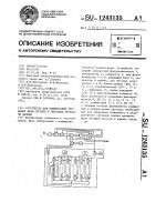 Патент 1243135 Устройство для компенсации дрожания фазы сигнала в системах передачи данных