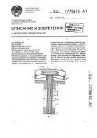 Патент 1770613 Солнечный водоподъемник