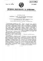 Патент 24097 Устройство в печах для подогревания притекающего в топливник воздуха