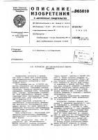 Патент 965010 Устройство для автоматического вызова абонентов
