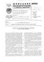 Патент 187572 Устройство для автоматического останова перемоточной машины