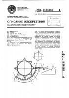 Патент 1158089 Дека молотильного аппарата