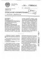Патент 1798542 Скважинный штанговый насос