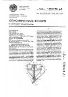 Патент 1726178 Питатель для подачи порошковой смеси