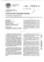 Патент 1733518 Делинтер