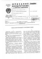 Патент 344054 Способ делигнификации растительного сырья