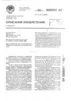 Патент 1835053 Устройство для градуировки и поверки расходомеров жидкости и газа
