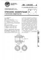 Патент 1191235 Инструмент для удаления внутреннего грата при сварке трением