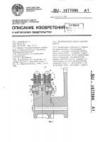 Патент 1477598 Двухжелобчатый привод канатной дороги