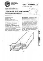 Патент 1206886 Концевой элемент магнитопровода и способ его изготовления