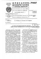 Патент 794067 Масло для гидравлических систем и общейсмазки промышленного оборудования