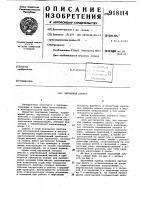 Патент 918114 Чертежный прибор