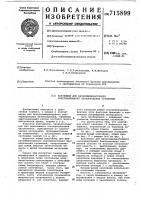 Патент 715899 Контейнер для низкотемпературного консервирования биологических суспензий