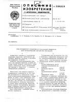 Патент 536218 Концентрат смазочно-охлаждающей жидкости для механической обработки металлов