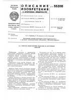 Патент 553110 Способ уплотнения изделий из бетонных смесей