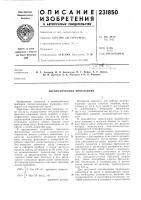 Патент 231850 Автоматический прокладчик