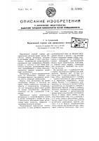 Патент 51968 Веретенный тормоз для прядильных ватеров