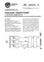Патент 1041378 Способ считывания номеров транспортных единиц